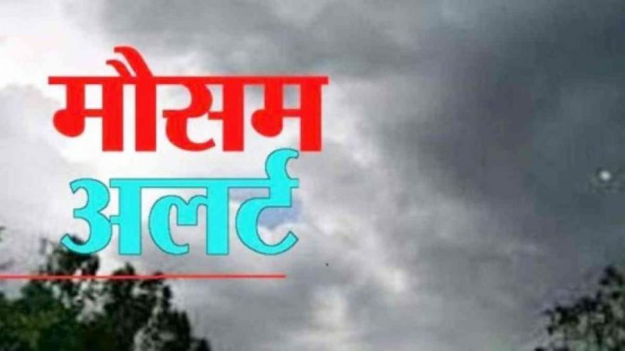Bihar Weather Update: 11 जिलों में आंधी-वज्रपात के साथ बारिश की संभावना, मौसम विभाग ने जारी किया अलर्ट
