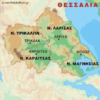 Θεσσαλία, γεωφυσικός χάρτης Θεσσαλίας, Ελληνικές φυλές.