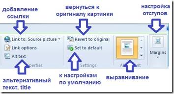 Open Live Writer_работа с программой_вставка картинок_02