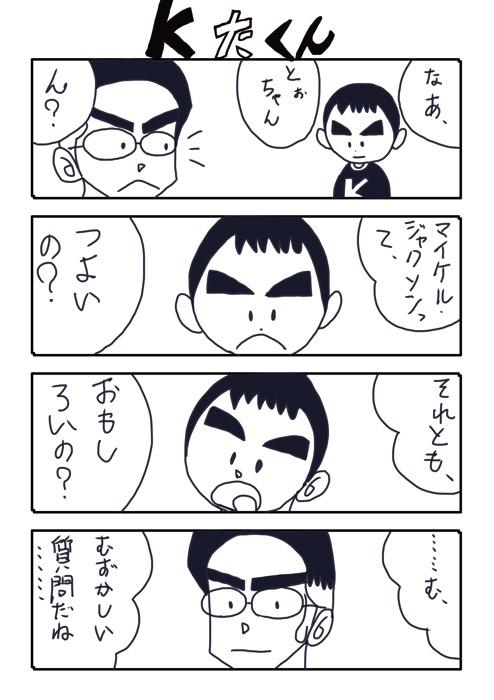 KたくんNo 59