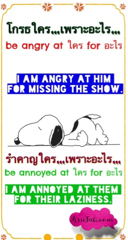 """""""be angry at คน for เรื่องอะไร"""" และ """"be annoyed at คน for เรื่องอะไร"""""""