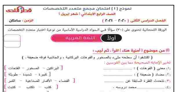 امتحانات قطر الندى الاسترشادية متعددة التخصصات للصف الرابع الابتدائى ترم ثانى 2021 مراجعة شهر ابريل