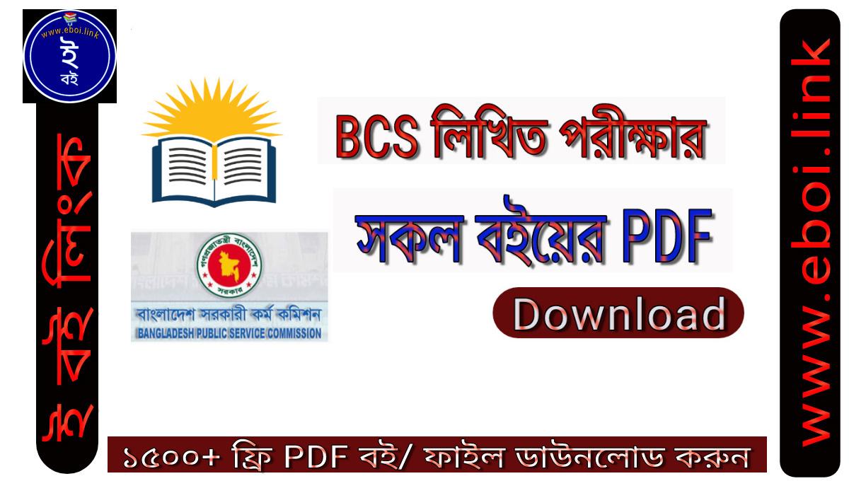 বিসিএস লিখিত পরীক্ষার বই PDF | BCS Written Book PDF Download
