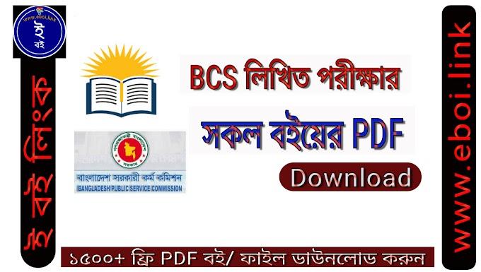 বিসিএস লিখিত পরীক্ষার বই PDF   BCS Written Book PDF Download