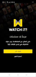انشاء حساب watch it مجانا - free watch it account