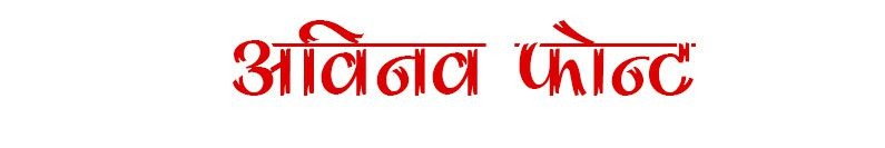 Abhinav Font