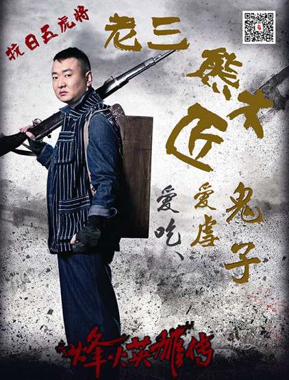 The Rain of the Bullets / Heroes of Flames China Drama