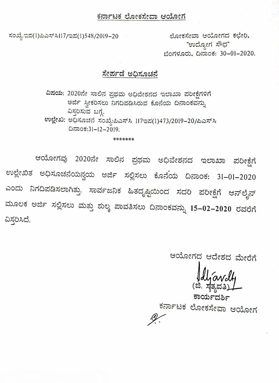 Join Notification on Expanding Deadline for Applying for Departmental Examinations for the First Session of the Karnataka Lokasewa Commission, 2020: 30-01-2020