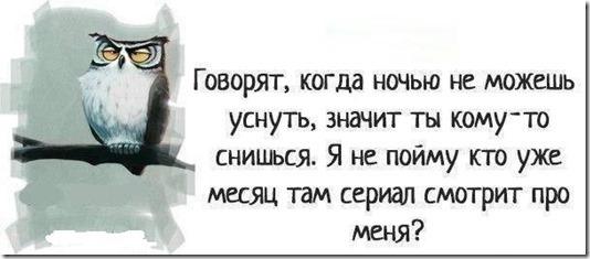 Бессонница-3