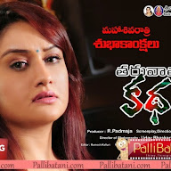 Tharuvata Katha Movie New Posters