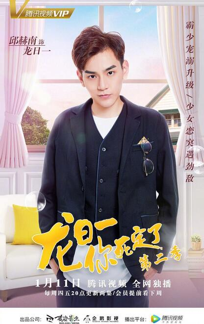 Long Riyi, It's All Over With You Season 2 China Web Drama
