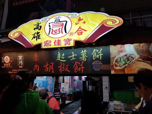 Black Pepper Buns Stall at Liuhe Night Market Kaohsiung