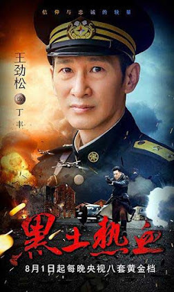 Hot Hearts Black Earth China Drama