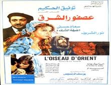 فيلم عصفور الشرق
