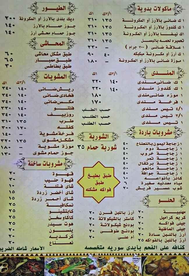 اسعار قرية هاني الشيخ زايد