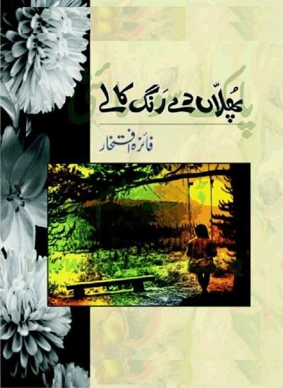 Phulan De Rang Kale Complete Novel By Faiza Iftikhar
