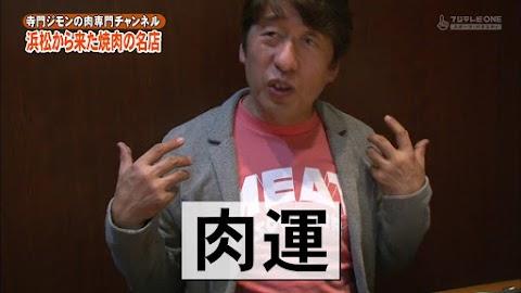 寺門ジモンの肉専門チャンネル #31 「大貫」-0891.jpg