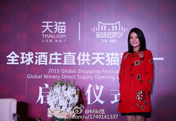2015.10.19: Triệu Vy tại lễ khởi động rượu vang đỏ Monlot Tmall toàn cầu và lễ DOUBLE 11