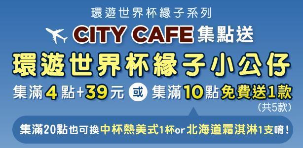 11 City cafe x 杯緣子 環遊世界的杯緣子