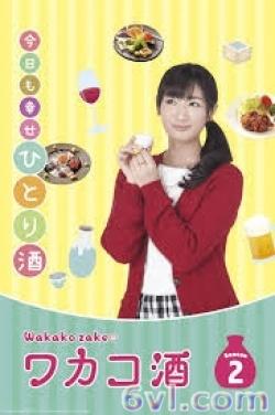 Wakako Zake – Season 2 (2016)