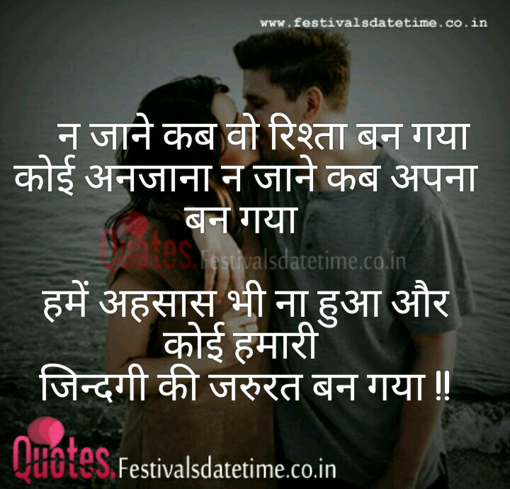 Hindi Love Status Quote Free Download For Whatsapp Festivals Dates