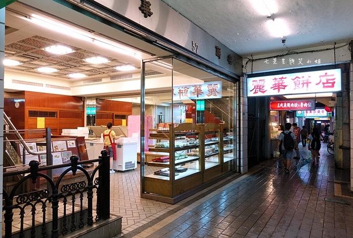 1 麗華餅店 冰棒 西點 檸檬 花生 紅豆 綠豆