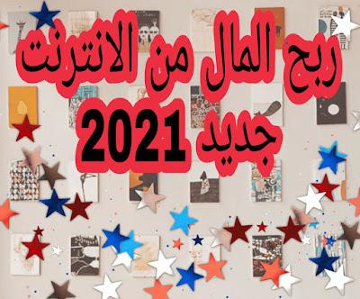أسهل طريقة لربح المال من الانترنت والتي يعتمد عليها الكثير من العرب المبتدئين 2021 :  إعلانات الكلفة بالنقرة (CPC)