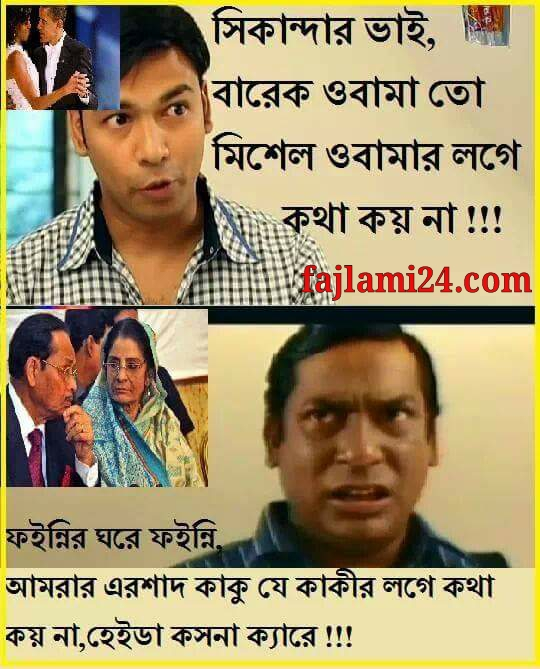 Funny Bangla Photo