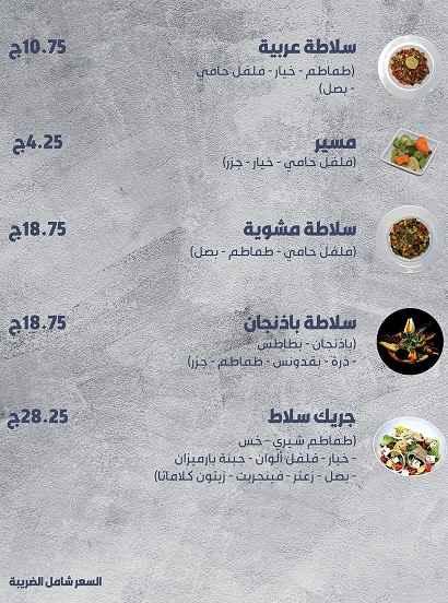 منيو مطعم التراث الليبي