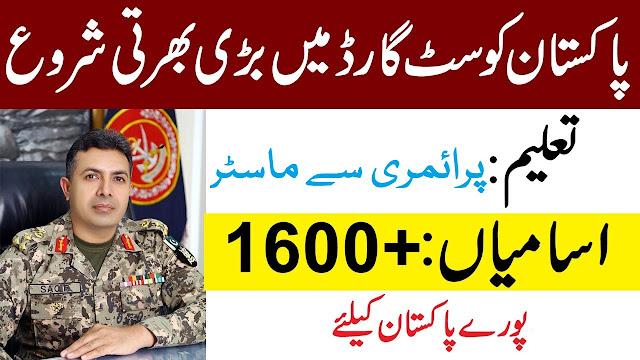 1600+ Latest Pakistan Coast Guard Jobs 2021| Coast Guard Jobs 2021 Application Form