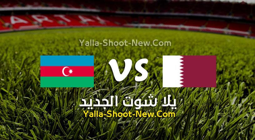 مباراة قطر وأذربيجان
