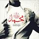 محمد سيف's profile photo