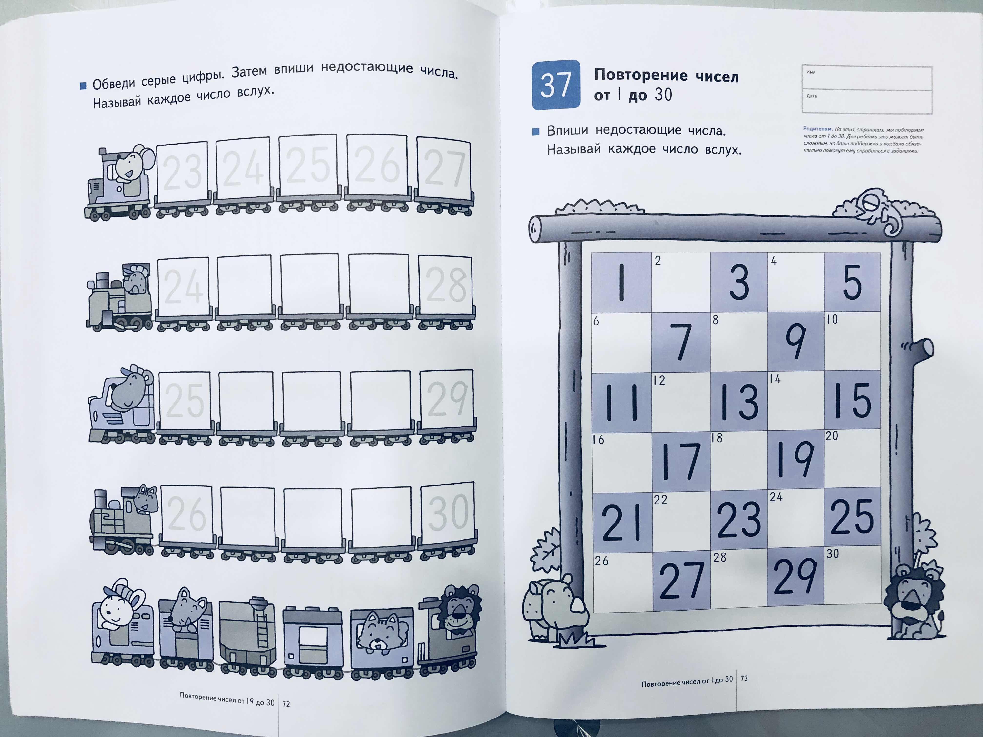 Начинаем учиться считать. Изучаем счет от 1 до 30. 25