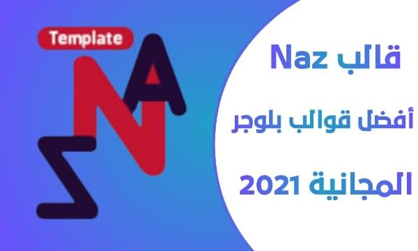 قالب ناز Naz افضل قوالب بلوجر المجانية 2021