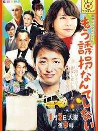 Mou Yuukai Nante Shinai (2012) Tôi Sẽ Không Bắt Cóc Ai Nữa