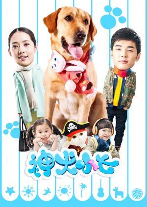 Chú Chó Siêu Anh Hùng - Thần Khuyển Tiểu Thất (2015)