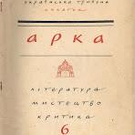 арка-47-№-6.jpg