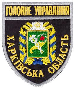 Головне Управління Харківська область /поліція/ нарукавна емблема