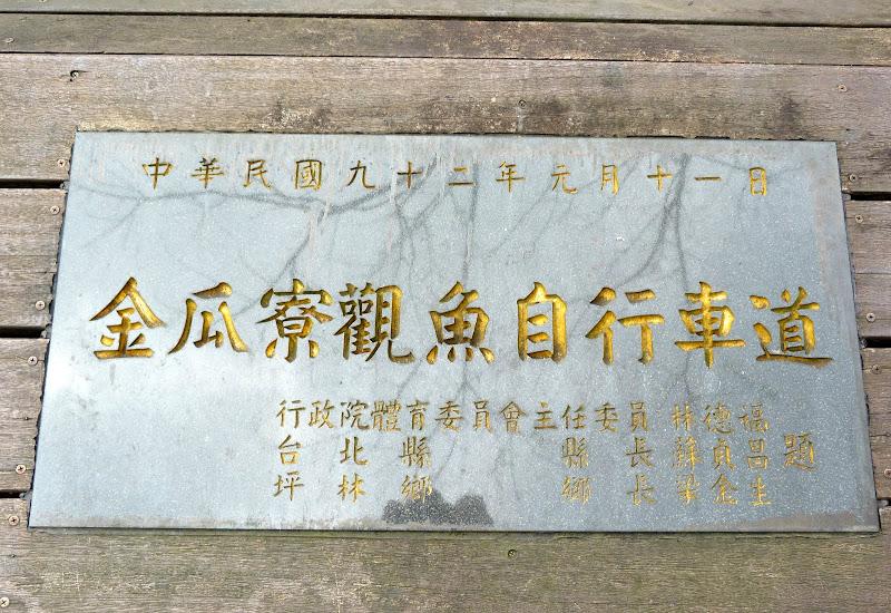 TAIWAN Taoyan county, Jiashi, Daxi, puis retour Taipei - P1260449.JPG