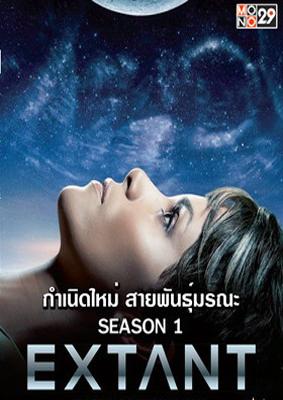 Extant Season 1 กำเนิดใหม่ สายพันธุ์มรณะ ปี 1 ( EP. 1-13 END ) [พากย์ไทย]
