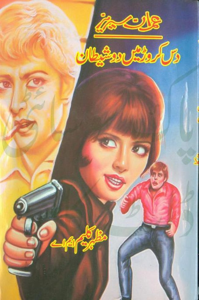 DusKarore Main do shaitan  is a very well written complex script novel which depicts normal emotions and behaviour of human like love hate greed power and fear, writen by Mazhar Kaleem , Mazhar Kaleem is a very famous and popular specialy among female readers
