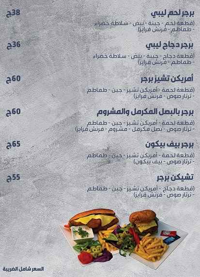 منيو مطعم التراث الليبي 8