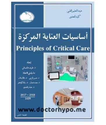 أساسيات العناية المركزة pdf