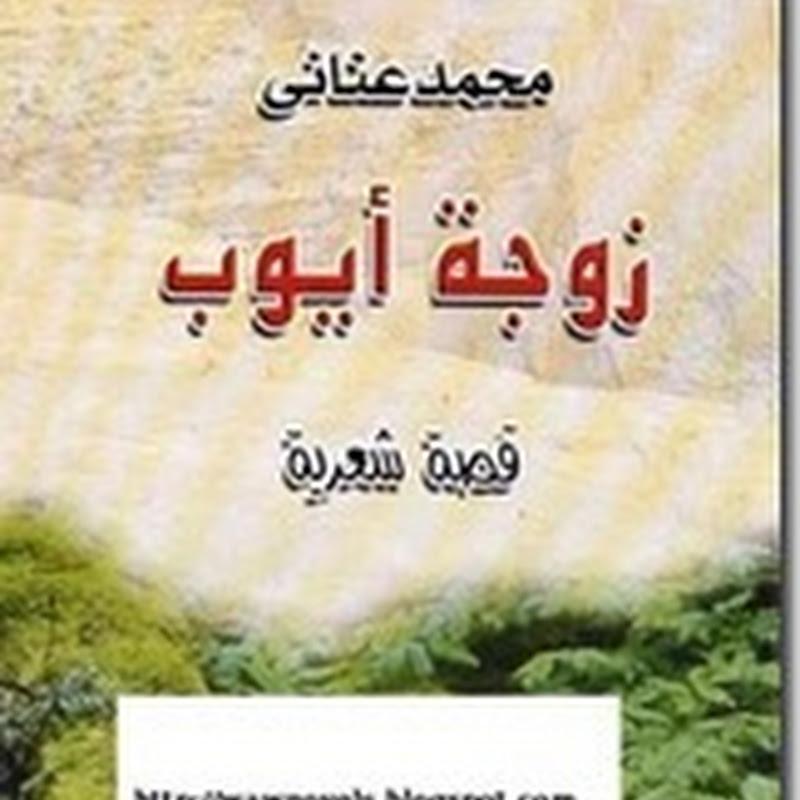 زوجة أيوب لـ محمد عناني