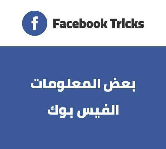 بعــض المعلومات الفيـس بوك
