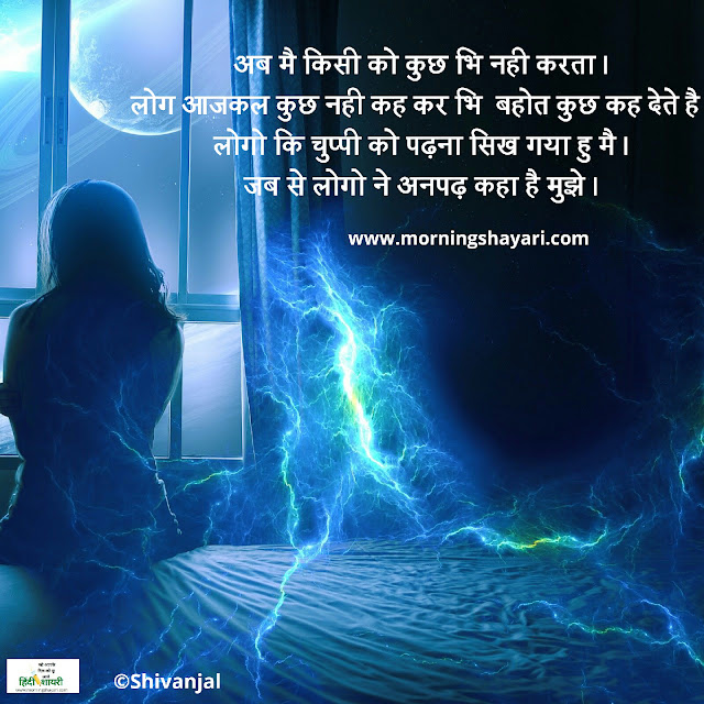 hurt Shayari, Dukh Image,  Hurt Image Girl Image