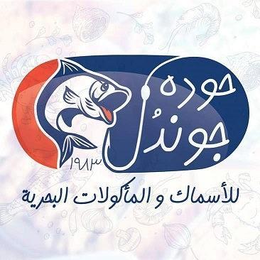 مطعم حودة جوندل الاسكندرية