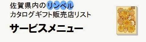 佐賀県内のリンベルカタログギフト販売店情報・サービスメニューの画像
