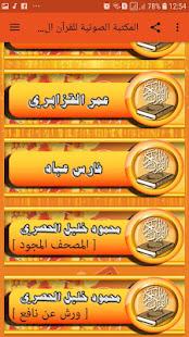 Download المكتبة الصوتية للقرآن الكريم Quran mp3 For PC Windows and Mac apk screenshot 4