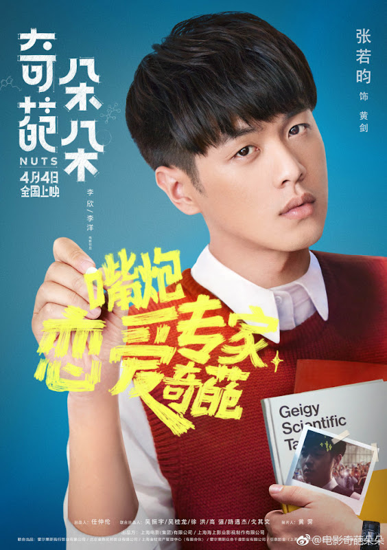 Nuts / Science and Sensibility China Movie